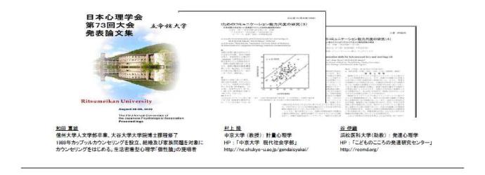 日本心理学会第73回大会発表論文集